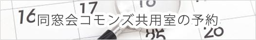 同窓会コモンズ4階共用室 予約システム